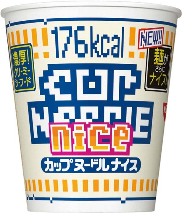 「カップヌードル ナイス 濃厚!クリーミーシーフード」(194円、56g/麺40g、176kcal、食塩相当量4.7g)