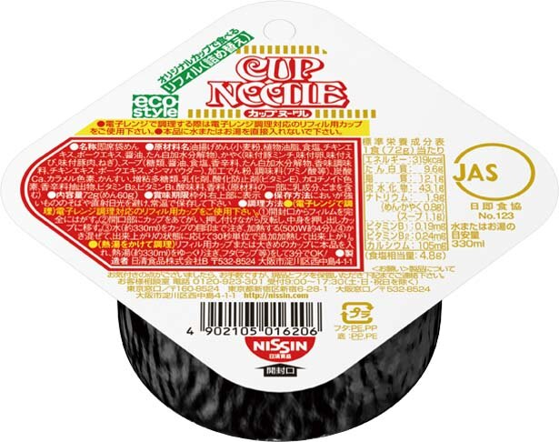 「カップヌードル リフィル」(151円、72g/麺60g、319kcal、食塩相当量4.8g)