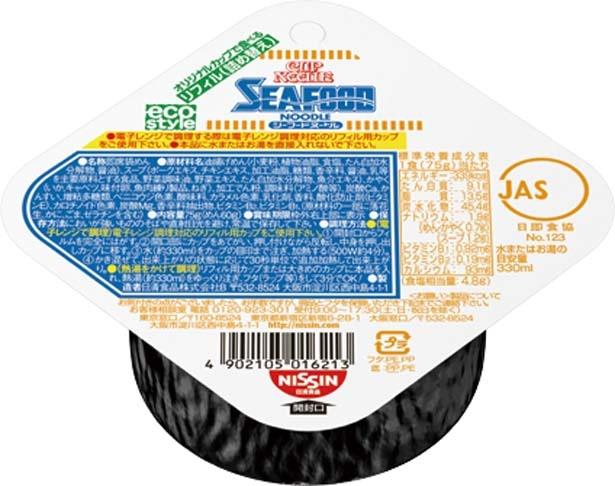 「カップヌードル シーフードヌードル リフィル」(151円、75g/麺60g、339kcal、食塩相当量4.8g)