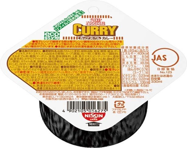 「カップヌードル カレー リフィル」(151円、85g/麺60g、400kcal、食塩相当量4.6g)