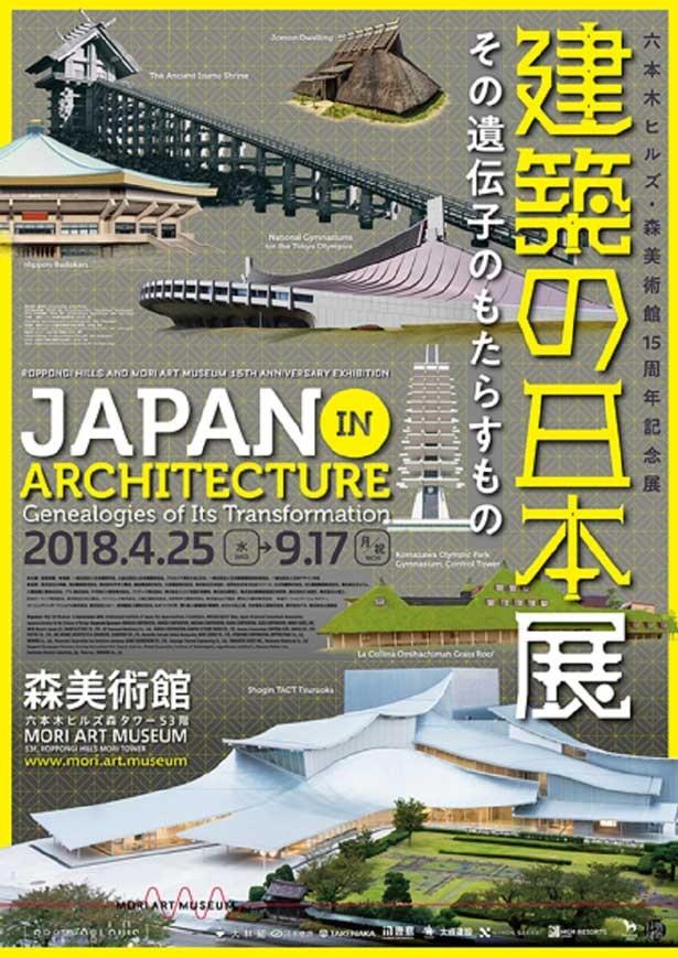 日本建築史においての貴重な資料を一堂に展示