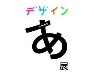 夏休みの自由研究に役立つ!ウォーカープラス編集部が選ぶ東京の建築&デザイン展覧会
