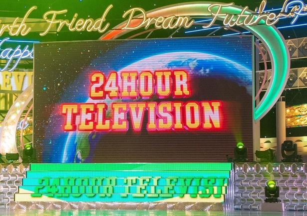 「24時間テレビ41 愛は地球を救う」で南原清隆の「人生を変えてくれた人」が大林宣彦監督だと明らかに