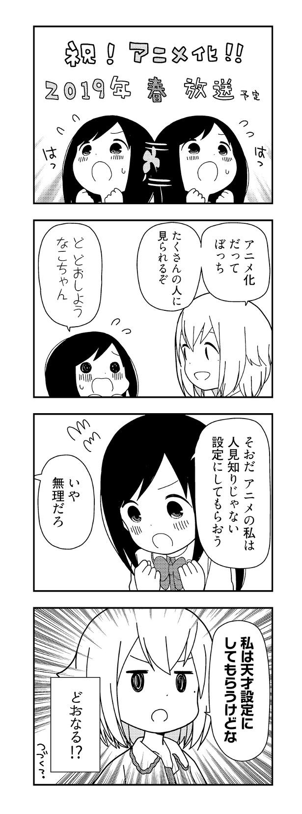追加キャストに田中美海さんが決定!TVアニメ「ひとりぼっちの○○生活」最新情報が到着