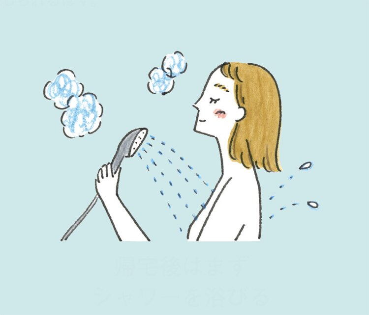 帰宅後はまずシャワーを浴びる
