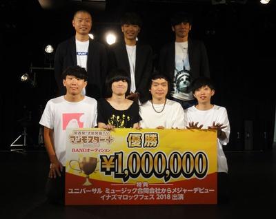 優勝したバンド「河内REDS」(写真前列)。賞金100万円のほかに、メジャーデビューが決定している