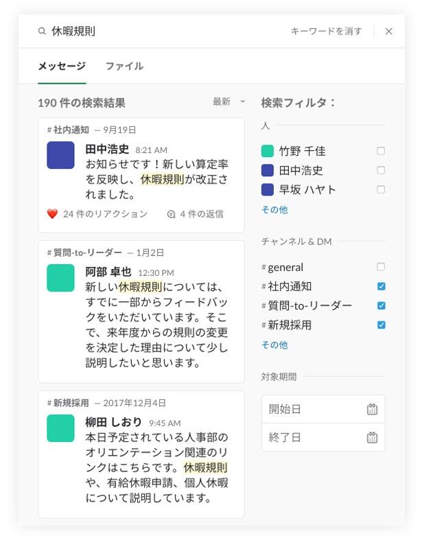 Slackには強力な検索機能が備わっている