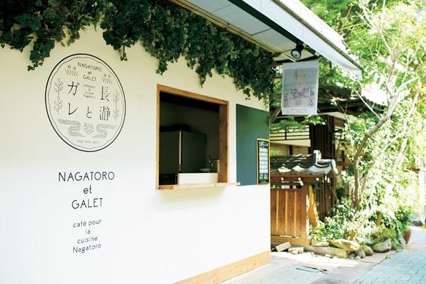 長瀞とガレは、豚肉の味噌漬けを販売する老舗 「万寿庵」の一角にある