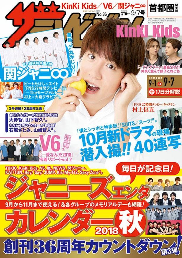 8/29発売号 表紙: 村上信五
