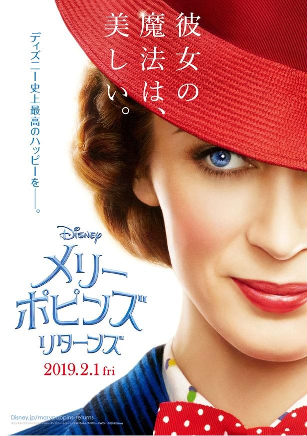 """""""メアリー・ポピンズ""""がエミリー・ブラント主演でよみがえる!"""