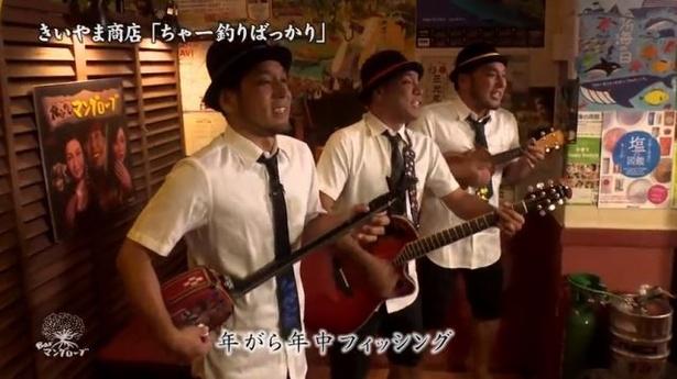 石垣島での釣りをイメージさせる「ちゃー釣りばっかり」を演奏