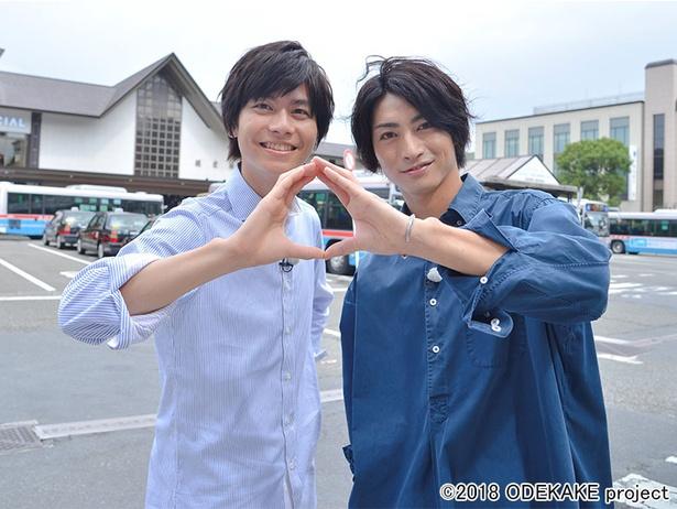 多和田秀弥、木村達成が「おでかけ!」鎌倉ロケのお互いの見どころを語る