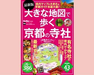 「最新版 大きな地図で歩く京都の寺社」