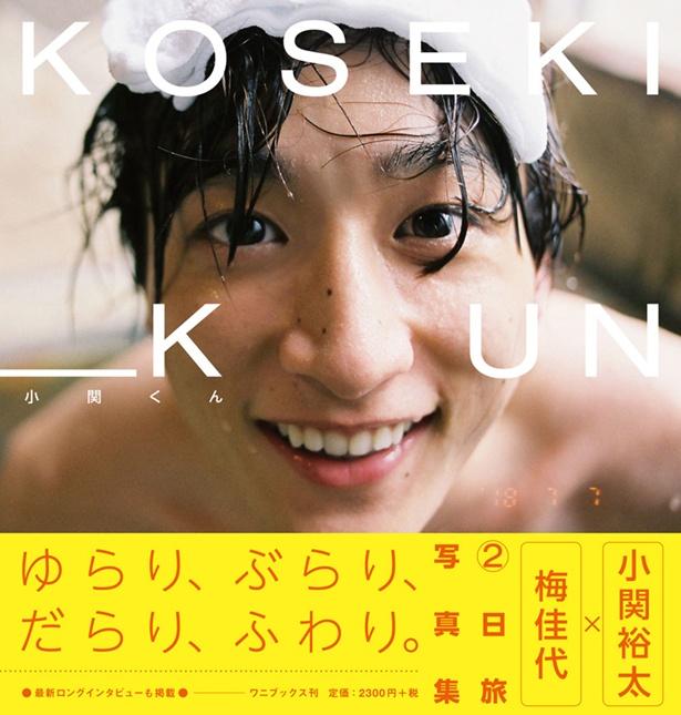 小関裕太セカンド写真集「小関くん」は10月6日ワニブックスより発売