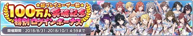 「アイドルマスター シャイニーカラーズ」の総プレイユーザー数が100万人を突破!