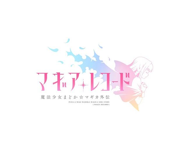 「マギアレコード 魔法少女まどか☆マギカ外伝」2019年TVアニメ化決定!