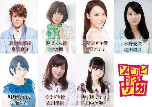 オリジナルTVアニメ「ゾンビランドサガ」のメインキャストが公開!宮野真守、本渡楓らが出演!