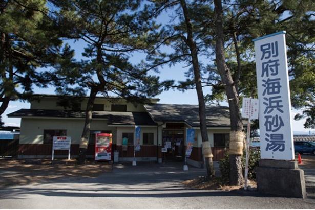 【写真を見る】別府海浜砂湯 / 国道10号沿いの大きな看板が目印。敷地内には足湯もあり、無料で利用できる