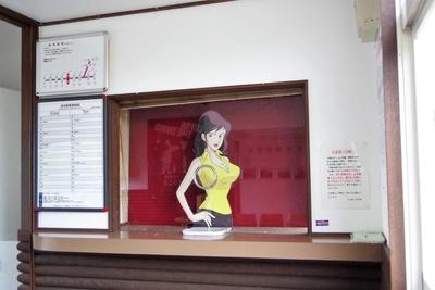 浜中駅の駅員さんかと思いきや、不二子ちゃ~ん