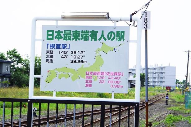 """根室駅のホーム端には日本最東端の駅ではなく日本最東端の""""有人駅""""であることを示す案内があります"""