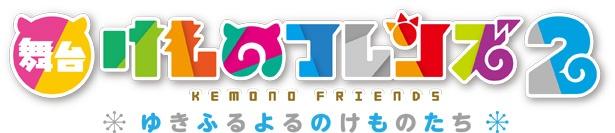 「けものフレンズLIVE」で「けものフレンズ2」など最新情報が公開!