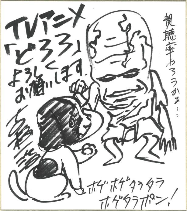 監督:古橋一浩によるサイン入り色紙