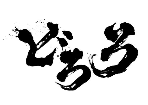 アニメ「どろろ」は2019年1月よりスタート!