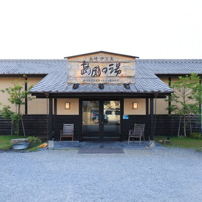 i+Land Nagasaki / 地下1180mから湧き出る自家源泉を使う天然温泉