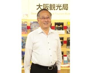⼤阪観光局営業推進部部長・大明重夫さん