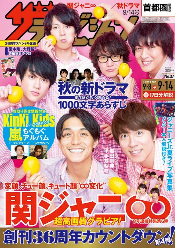 9/5発売号表紙:関ジャニ∞