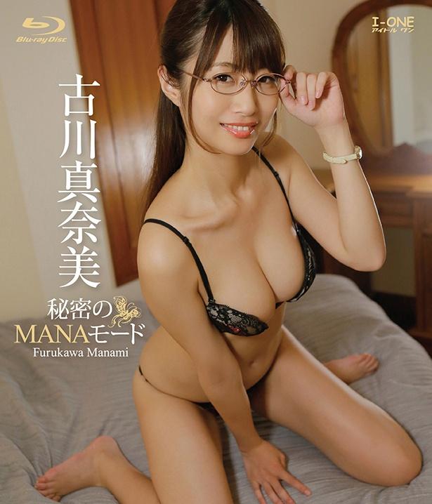 古川真奈美DVD&Blu-ray「秘密のMANAモード」(ラインコミュニケーションズ)より