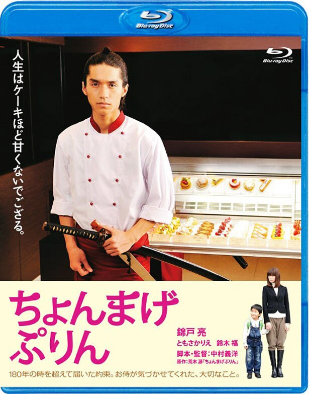 鈴木福も出演!錦戸亮の初主演映画『ちょんまげぷりん』が初BD化