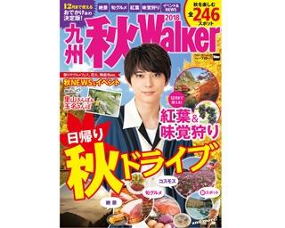 九州の秋遊び情報を網羅したムック「九州秋Walker2018」。表紙は吉沢亮さん!