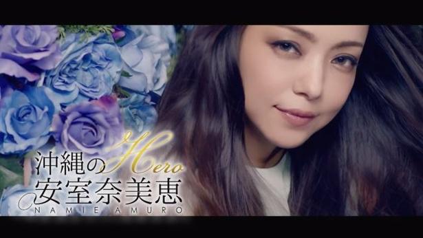デビュー前など安室奈美恵の秘蔵映像を大公開!