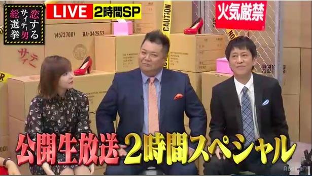 「指原莉乃&ブラマヨの恋するサイテー男総選挙」の2時間SPが放送された