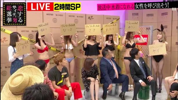 【写真を見る】生放送中に水着になる美女たちにスタジオ騒然!