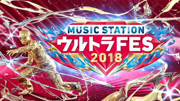 第4弾出演予定アーティストが発表された「ミュージックステーション ウルトラFES 2018」