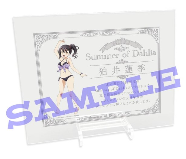 「Summer of Dahlia コンテスト」グランプリ「狛井蓮季」の水着イラストを使用したオリジナル記念品・クリスタル盾