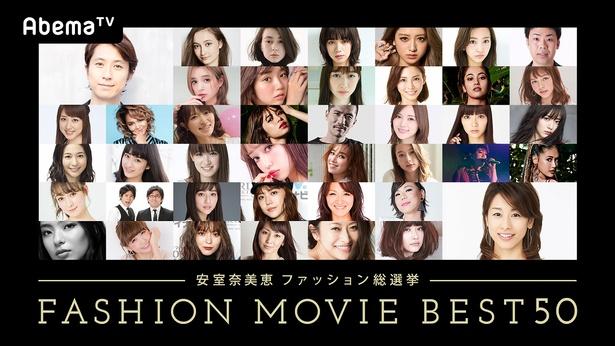 「安室奈美恵ファッション総選挙」に白石麻衣、新川優愛ら豪華45人出演! 安室への思いを語る