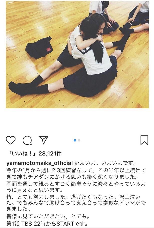 ※山本舞香Instagram(yamamotomaika_official)のスクリーンショット