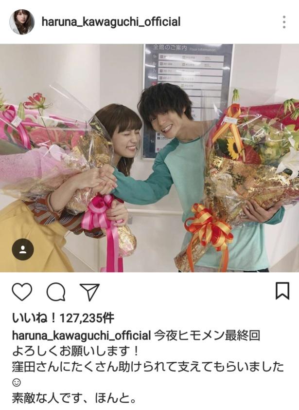 ※画像は川口春奈公式Instagram(haruna_kawaguchi_official)のスクリーンショットです