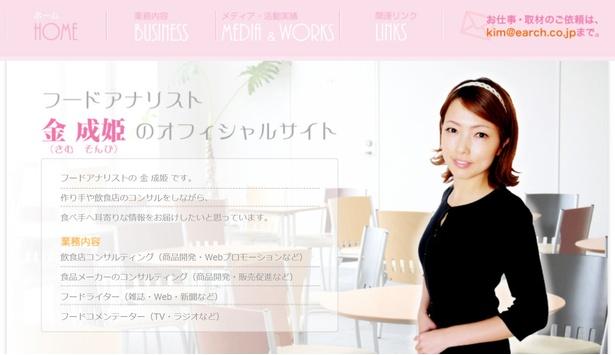 【写真を見る】金成姫さんは美人フードアナリストとしても話題に