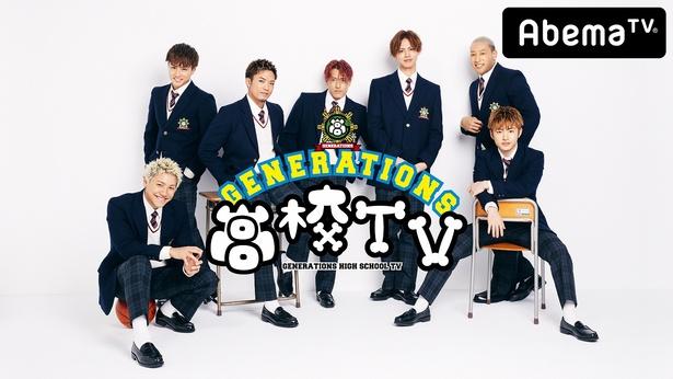 9月9日(日)の「GENERATIONS高校TV」は生放送スペシャル