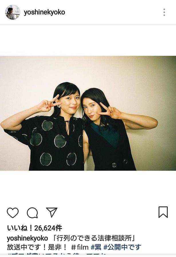 仲良しの土屋太鳳と芳根京子