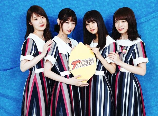 今年も「高校生クイズ」のメインサポーターを務める乃木坂46