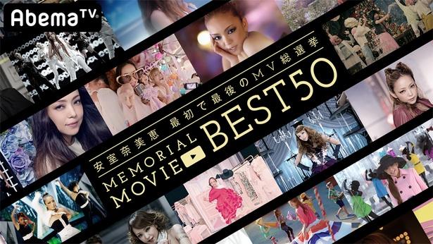 安室奈美恵の引退当日にも特番が放送!