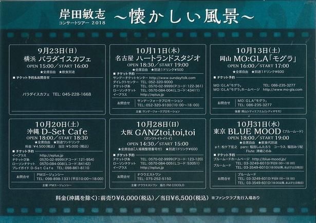 岸田敏志コンサートツアー2018 ~懐かしい風景~  チケット発売中