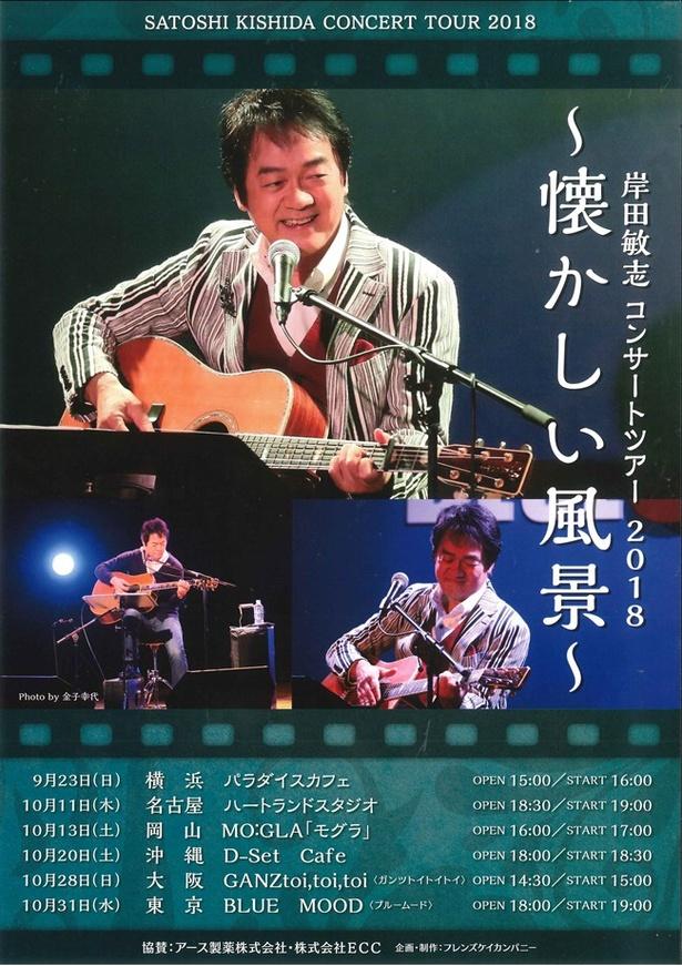 【写真を見る】全国6カ所で開催される岸田敏志コンサートツアー2018