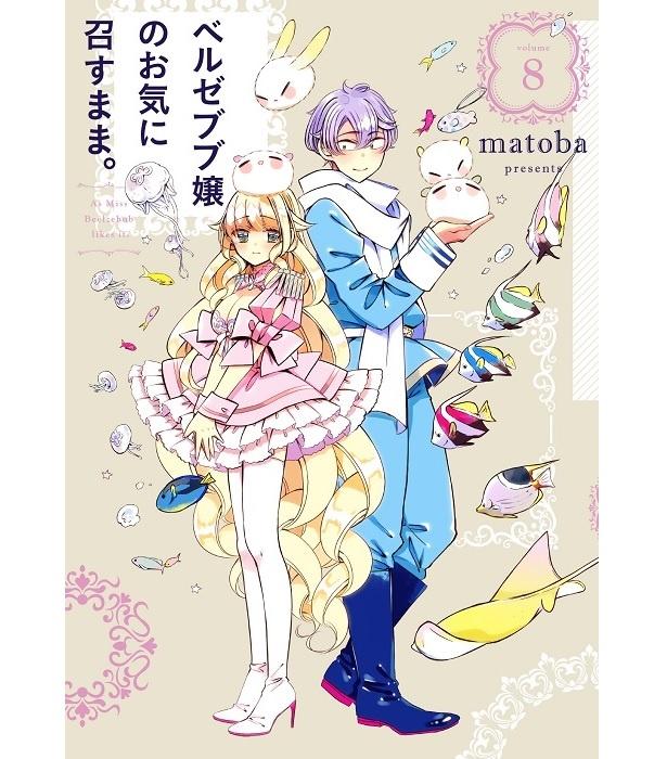 原作コミックス最新第8巻は2018年9月21日(金)発売