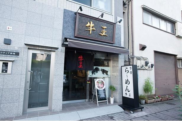 武蔵新城駅からすぐの線路沿い。新築のビル1階でピカピカ。黒字に金色の文字で「牛王」と書かれた看板が凛々しい